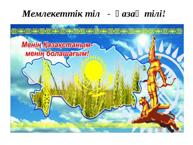 Мемлекеттік тіл - қазақ тілі!