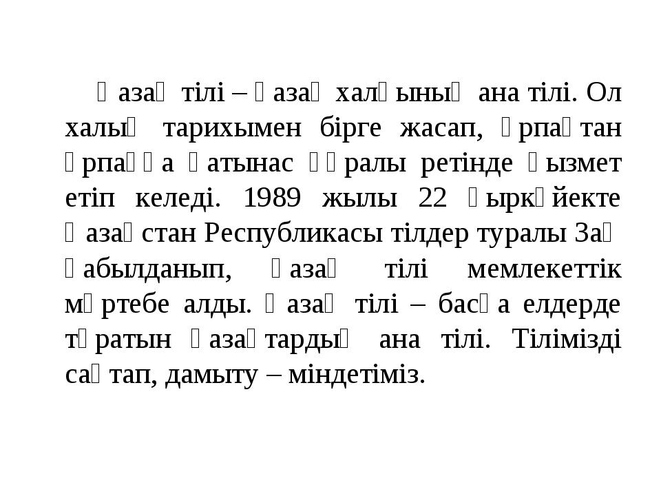 Қазақ тілі – қазақ халқының ана тілі. Ол халық тарихымен бірге жасап, ұрпақт...