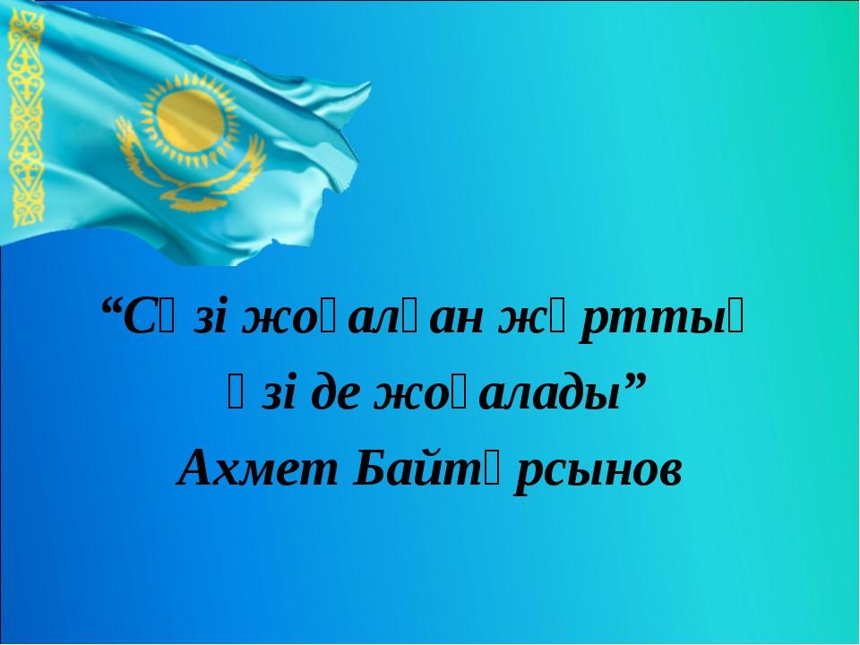 """""""Сөзі жоғалған жұрттың өзі де жоғалады"""" Ахмет Байтұрсынов"""