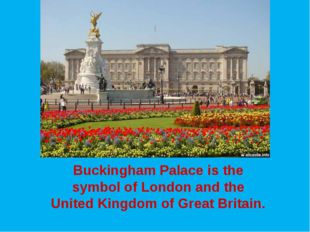 Buckingham Palace is the symbol of London and the United Kingdom of Great Bri