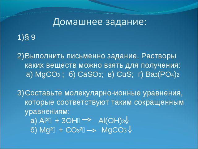 § 9 Выполнить письменно задание. Растворы каких веществ можно взять для получ...