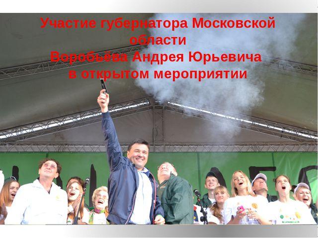 Участие губернатора Московской области Воробьёва Андрея Юрьевича в открытом м...