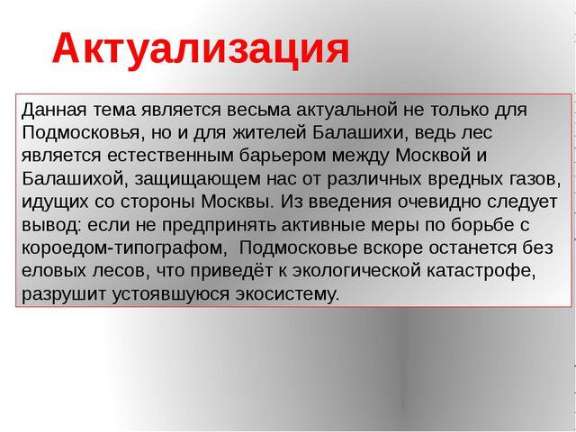 Актуализация Данная тема является весьма актуальной не только для Подмосковья...