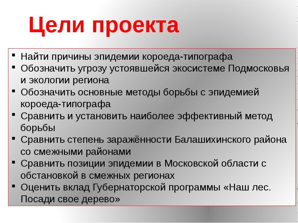 Цели проекта Найти причины эпидемии короеда-типографа Обозначить угрозу устоя...