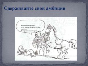 Я заплатил кучу денег за эту лошадь, и ты ДОЛЖНА выиграть! Быстро в седло и в