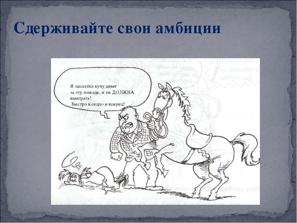 Я заплатил кучу денег за эту лошадь, и ты ДОЛЖНА выиграть! Быстро в седло и в...