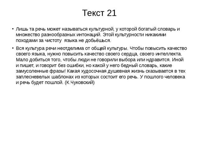 Текст 21 Лишь та речь может называться культурной, у которой богатый словарь...