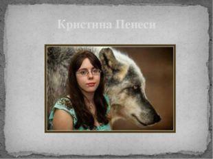Кристина Пенеси