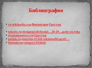 Библиография ru.wikipedia.org›Википедия›Граттаж ielastic.ru›design/grafichesk