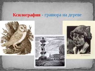 Ксилография - гравюра на дереве