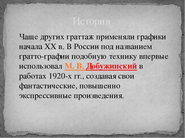История Чаще других граттаж применяли графики начала XXв. В России под назва...