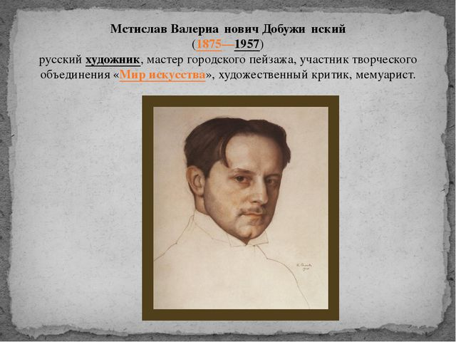 Мстислав Валериа́нович Добужи́нский (1875—1957) русскийхудожник, мастер го...