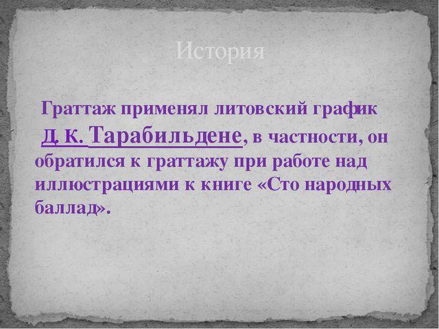 История Граттаж применял литовский график Д. К. Тарабильдене, в частности, о...