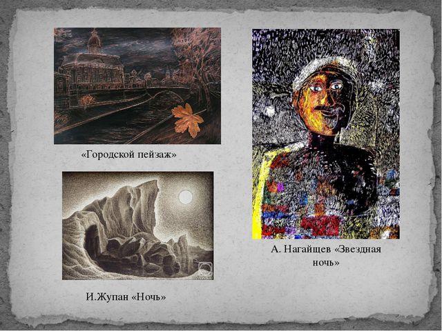 «Городской пейзаж» А. Нагайщев «Звездная ночь» И.Жупан «Ночь»