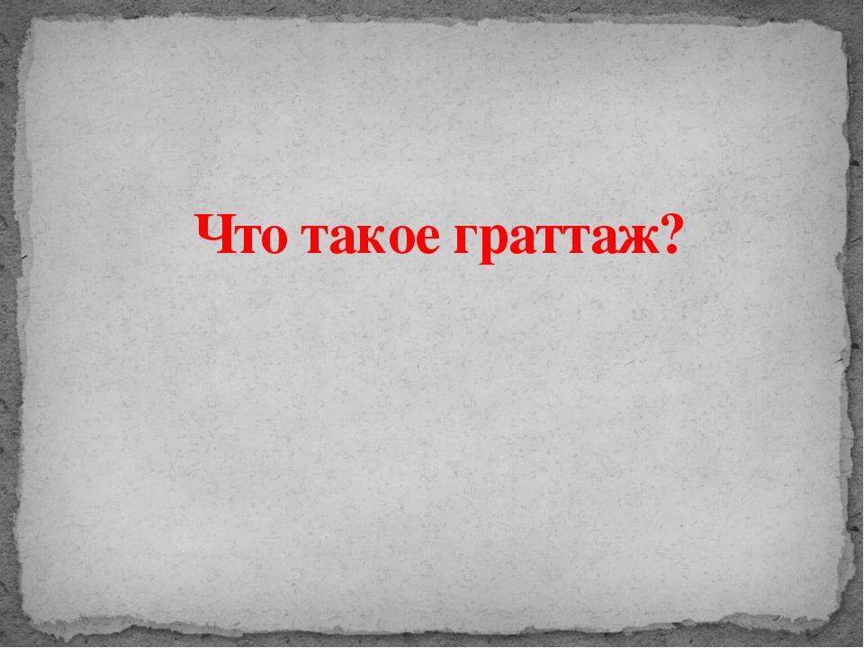 Что такое граттаж?