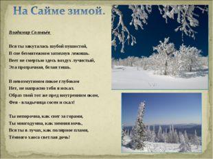 Владимир Соловьёв Вся ты закуталась шубой пушистой, В сне безмятежном затихн