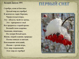 Валерий Брюсов 1895  Серебро, огни и блестки,- Целый мир из серебра! В жемч