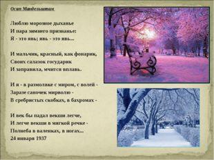 Осип Мандельштам Люблю морозное дыханье И пара зимнего признанье: Я - это явь