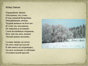 Федор Тютчев Чародейкою Зимою Околдован, лес стоит, И под снежной бахромою, Н