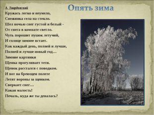 А. Твардовский Кружась легко и неумело, Снежинка села на стекло. Шел ночью с