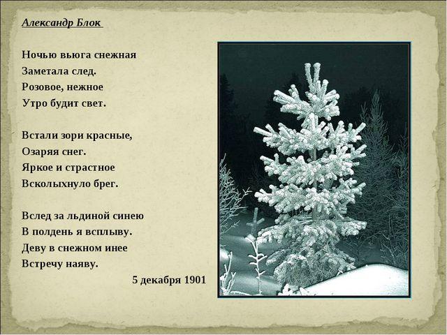 Александр Блок  Ночью вьюга снежная Заметала след. Розовое, нежное Утро буди...