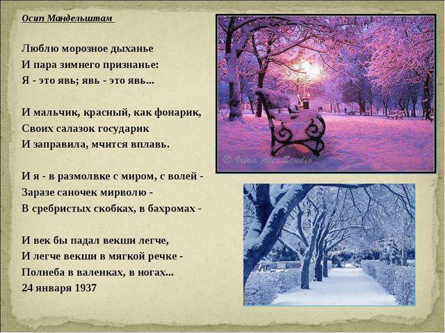 Осип Мандельштам Люблю морозное дыханье И пара зимнего признанье: Я - это явь...