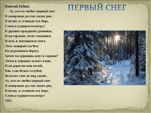 Николай Рубцов Ах, кто не любит первый снег В замерзших руслах тихих рек, В...