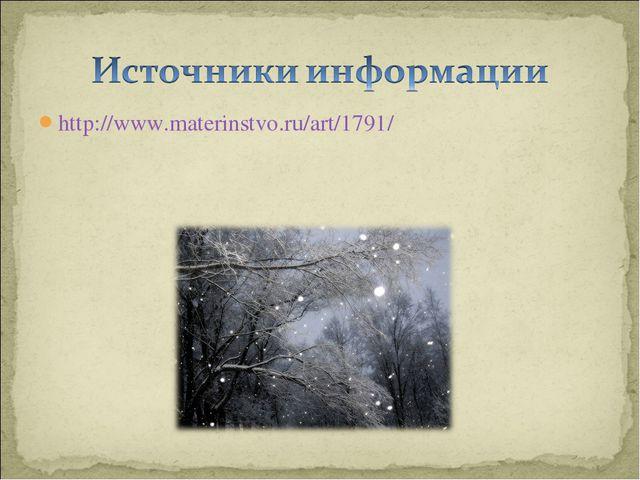 http://www.materinstvo.ru/art/1791/