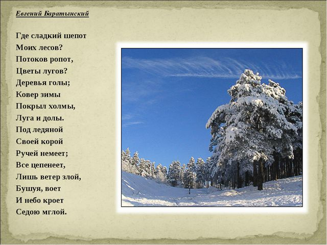Евгений Баратынский Где сладкий шепот Моих лесов? Потоков ропот, Цветы лугов?...