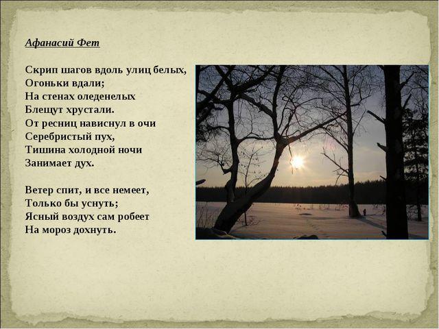 Афанасий Фет Скрип шагов вдоль улиц белых, Огоньки вдали; На стенах оледенелы...
