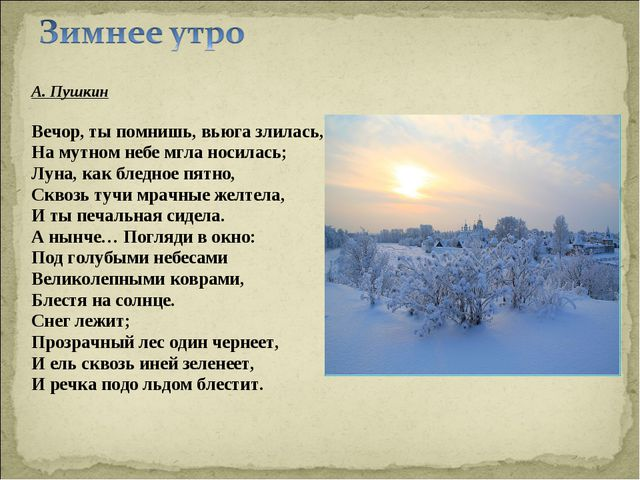 А. Пушкин Вечор, ты помнишь, вьюга злилась, На мутном небе мгла носилась; Лу...