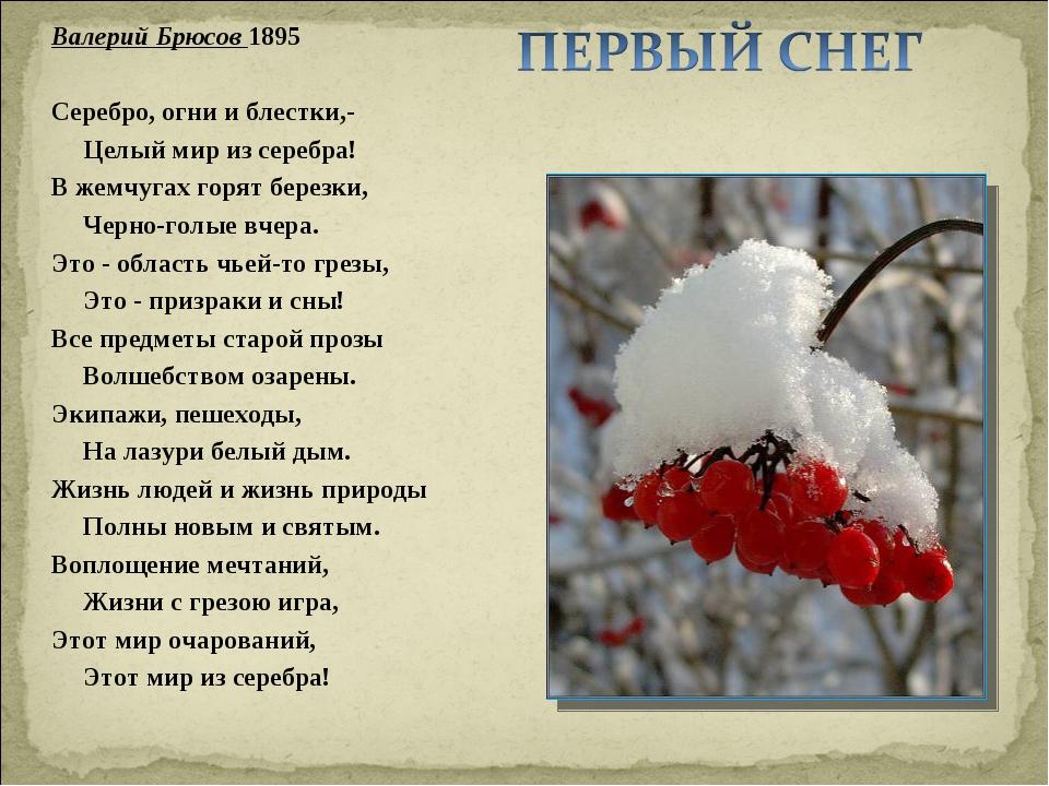 Валерий Брюсов 1895  Серебро, огни и блестки,- Целый мир из серебра! В жемч...