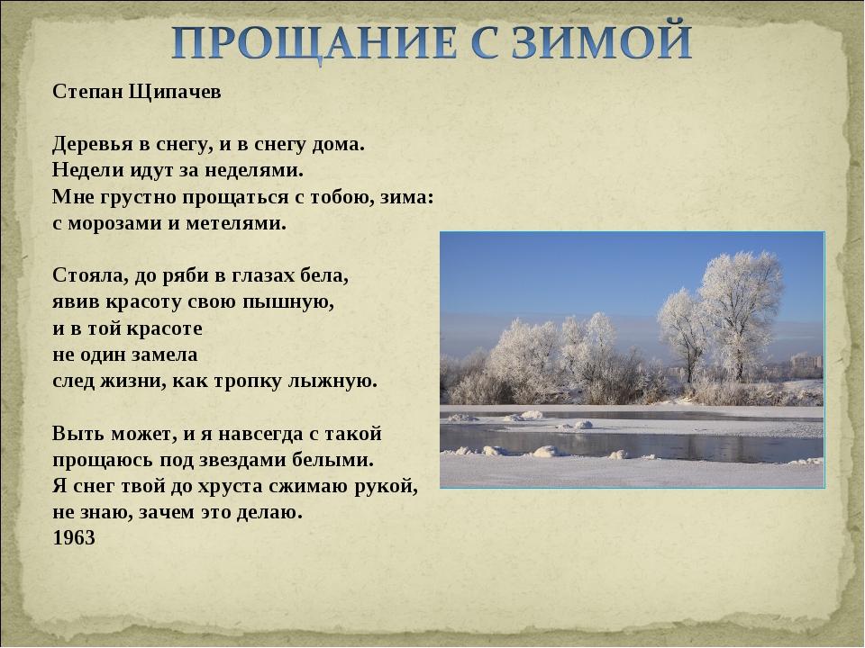 Степан Щипачев Деревья в снегу, и в снегу дома. Недели идут за неделями. Мне...
