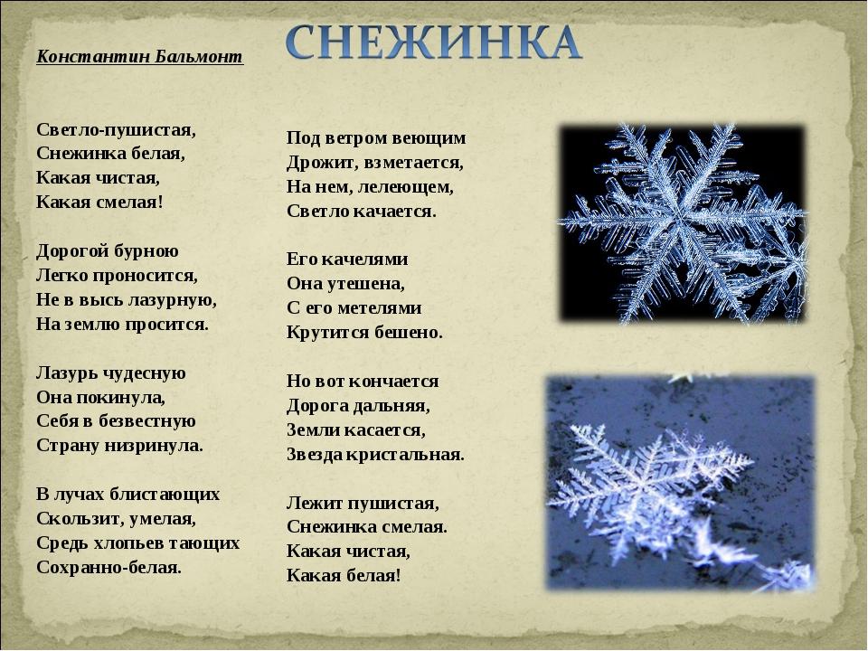 Константин Бальмонт Светло-пушистая, Снежинка белая, Какая чистая, Какая смел...