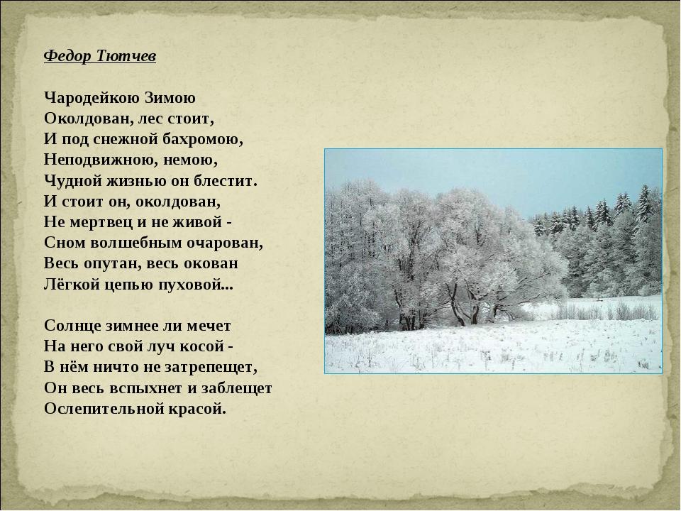 Федор Тютчев Чародейкою Зимою Околдован, лес стоит, И под снежной бахромою, Н...