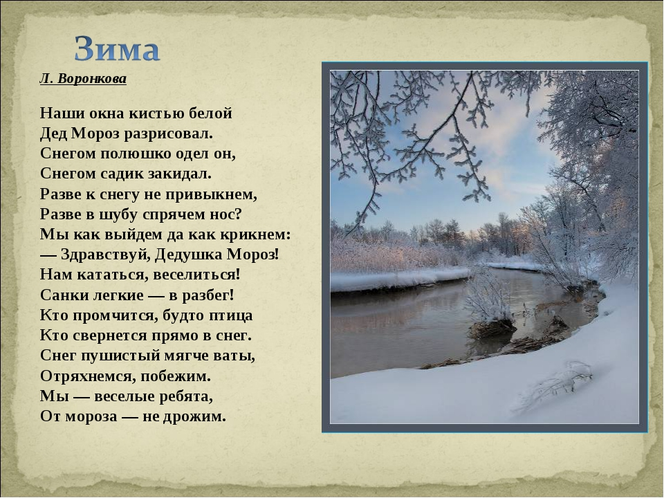 Л. Воронкова Наши окна кистью белой Дед Мороз разрисовал. Снегом полюшко оде...