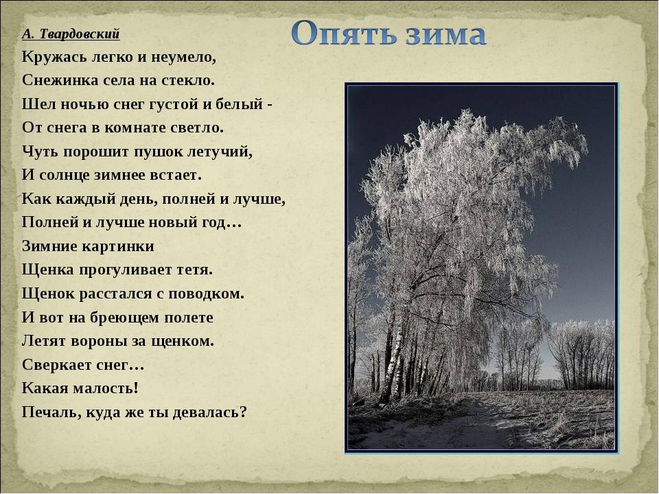 А. Твардовский Кружась легко и неумело, Снежинка села на стекло. Шел ночью с...