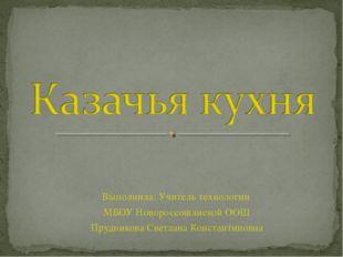 Выполнила: Учитель технологии МБОУ Новороссошанской ООШ Прудникова Светлана К