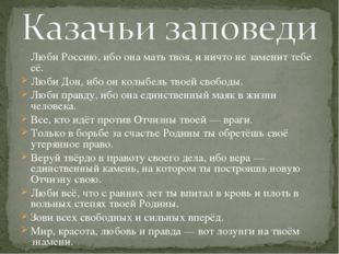 Люби Россию, ибо она мать твоя, и ничто не заменит тебе её. Люби Дон, ибо он