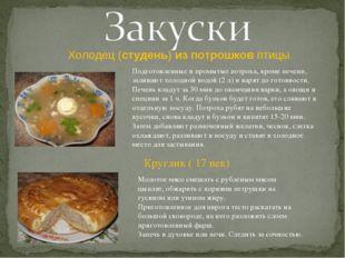 Подготовленные и промытые потроха, кроме печени, заливают холодной водой (2 л