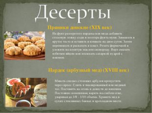 Пряники донские (XIX век) На фунт разогретого нардека или меда добавить столо