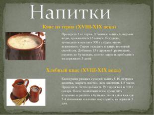 Квас из терна (XVIII-XIX века) Протереть 1 кг терна. Отжимки залить 4 литрами