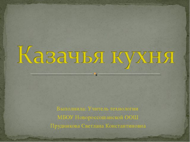 Выполнила: Учитель технологии МБОУ Новороссошанской ООШ Прудникова Светлана К...