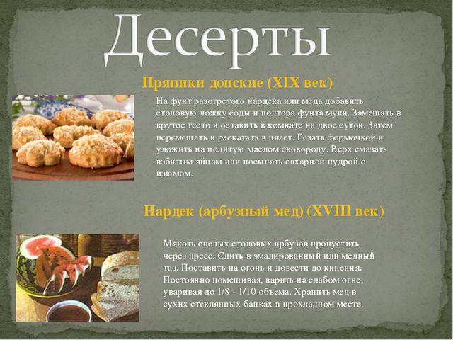 Пряники донские (XIX век) На фунт разогретого нардека или меда добавить столо...