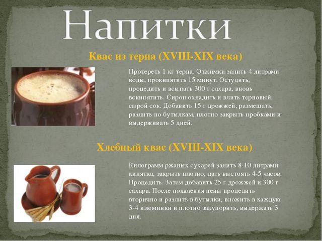 Квас из терна (XVIII-XIX века) Протереть 1 кг терна. Отжимки залить 4 литрами...