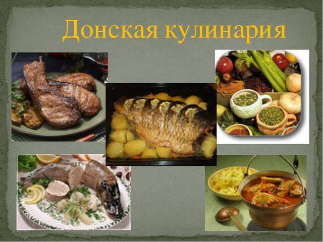 Донская кулинария