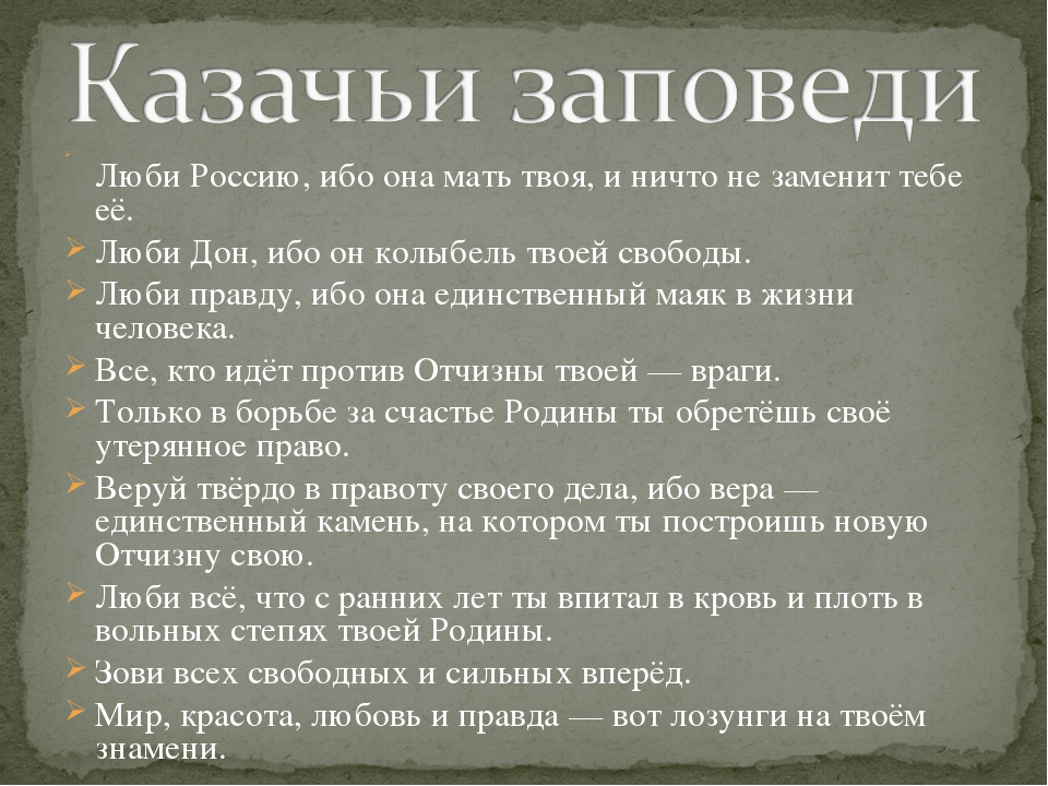 Люби Россию, ибо она мать твоя, и ничто не заменит тебе её. Люби Дон, ибо он...