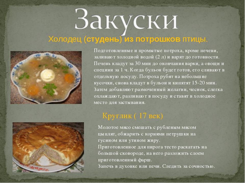 Подготовленные и промытые потроха, кроме печени, заливают холодной водой (2 л...