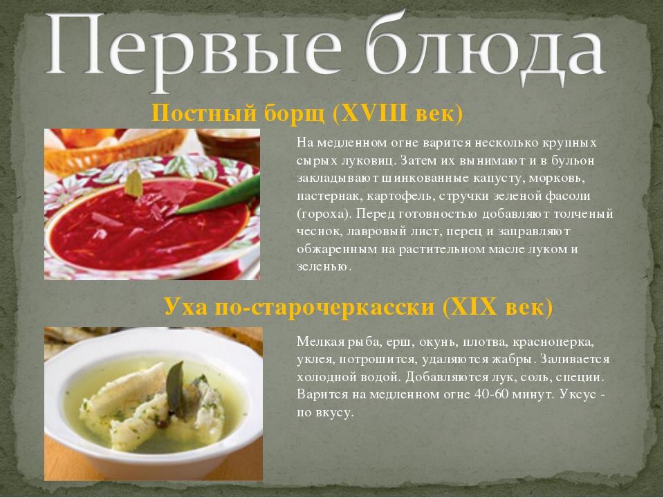 рецепты кубанской кухни с описанием и картинками обои
