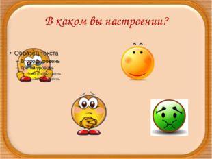 В каком вы настроении?